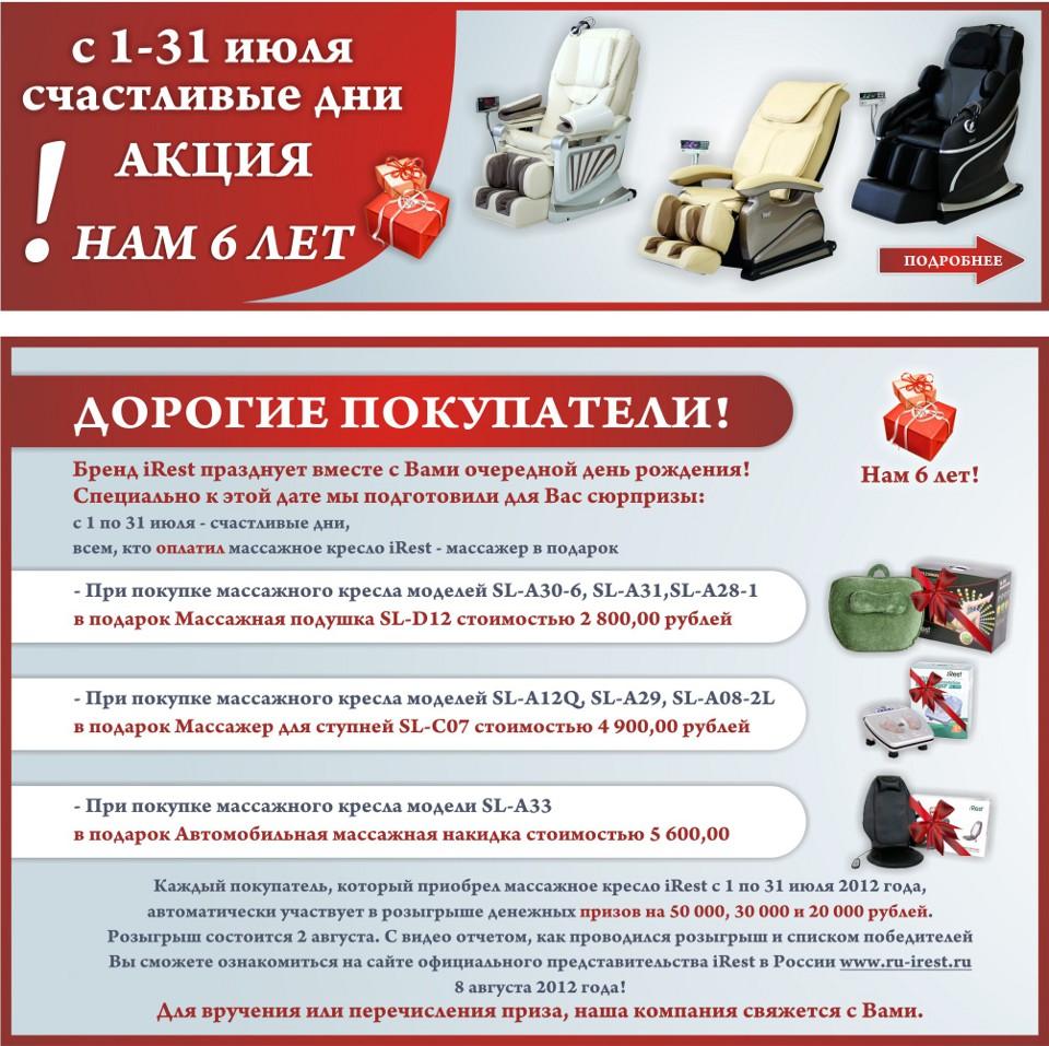 akciya_nam_6_let