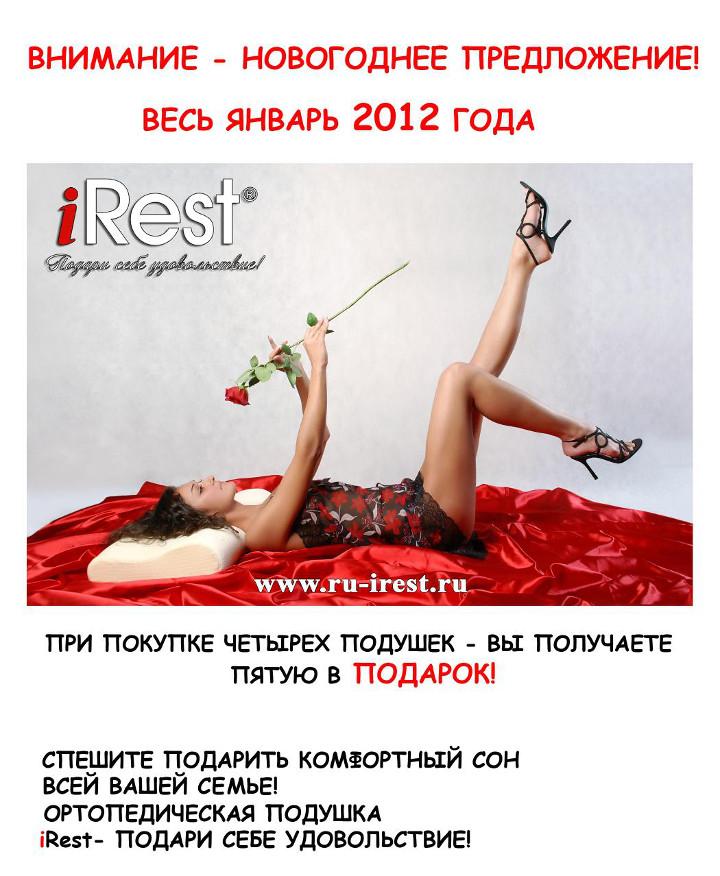 Внимание новогоднее предложение Весь январь 2012