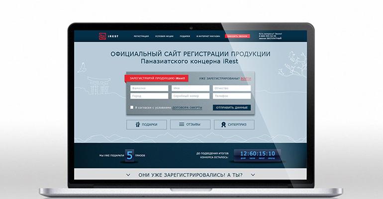 регистрация продукции бренда iRest
