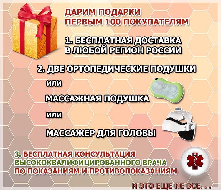 Подарки при покупке массажных кресел iRest