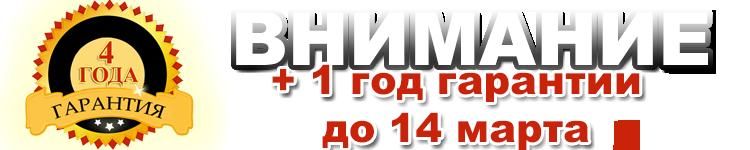 4 года гарантии на массажные кресла в Марте 2014