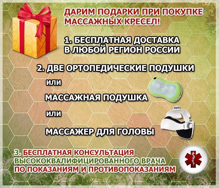 Подарки при покупке массажных кресел!