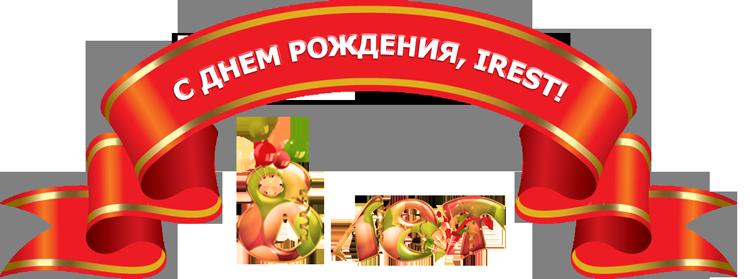 iRest 8 лет в России, скидки на массажные кресла в июле