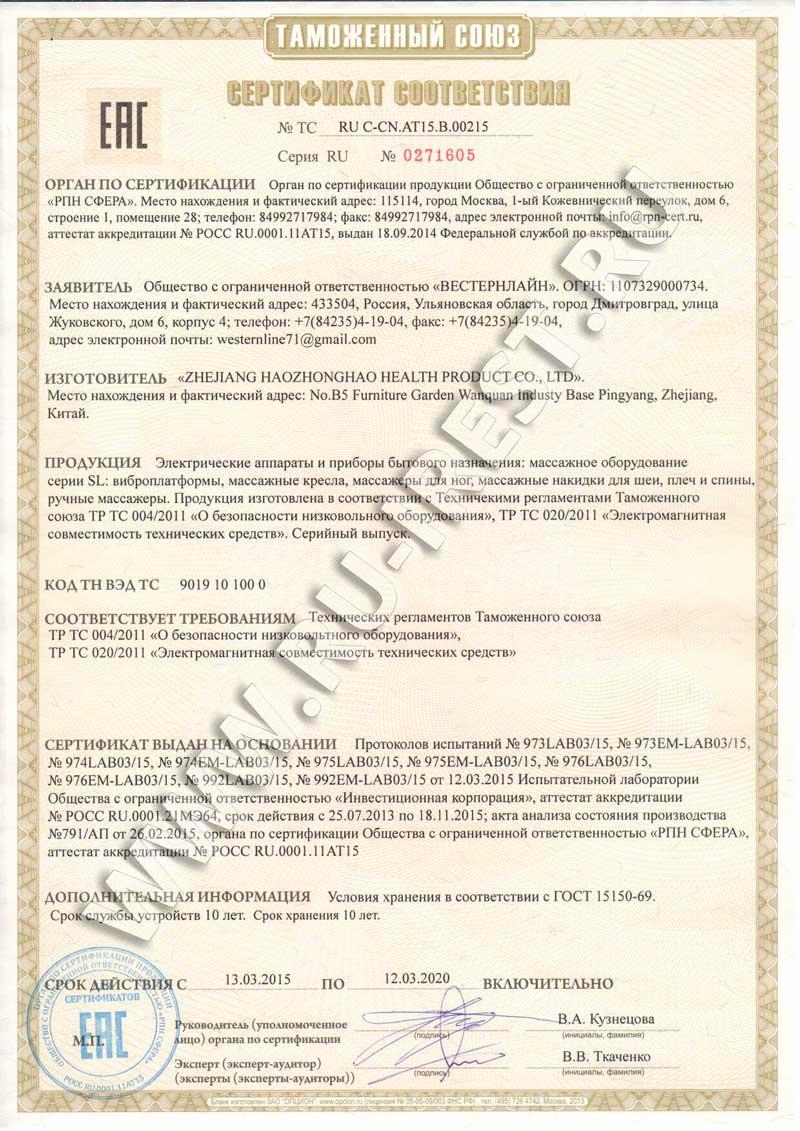 sertificat-sootvetsviya-irest