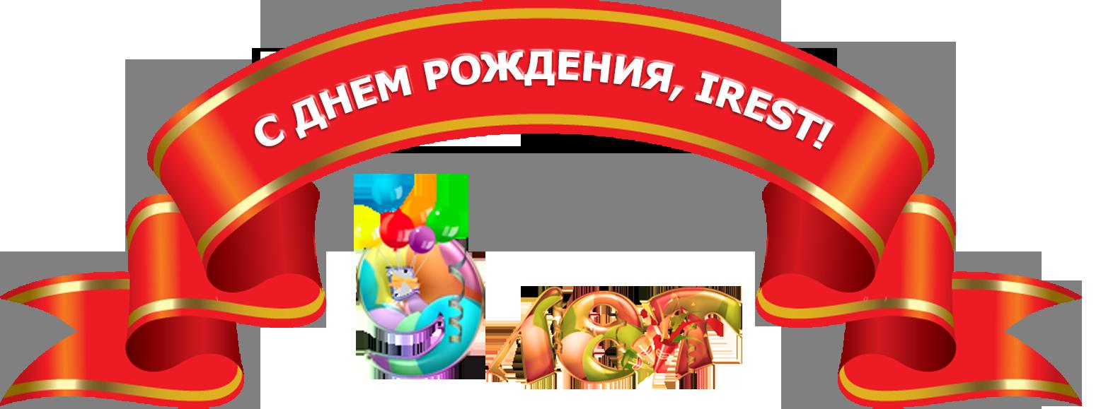 День рождения iRest