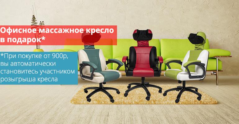 офисное массажное кресло в подарок
