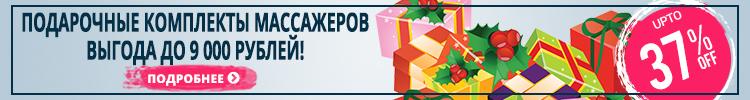 Комплекты новогодних подарков из массажеров